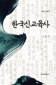한국신교육사(한글 수정판)(양장본 HardCover)