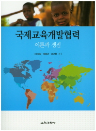 국제교육개발협력 이론과 쟁점