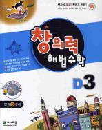 창의력 해법수학 D3(유아)(CD1장포함)