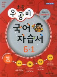 국어 6-1 자습서(2013)