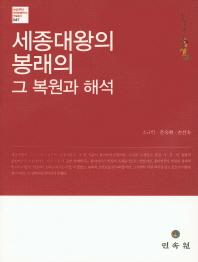 세종대왕의 봉래의 그 복원과 해석(CD1장포함)(숭실대학교 한국문예연구소 학술총서 7)(양장본 HardCover)