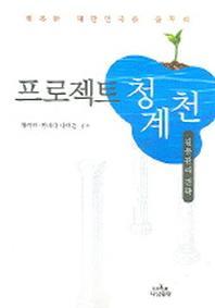 프로젝트 청계천(나남신서 1090)