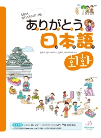 아리가또 일본어 회화(CD2장포함)