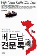 베트남 견문록