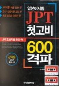 일본어시험 JPT 첫고비 600 격파(TAPE 2 포함)