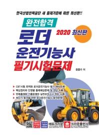 로더 운전기능사 필기시험문제(2020)(완전합격)