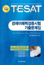 TESAT 경제이해력검증시험 기출문제집(2011)