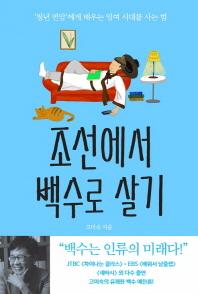 조선에서 백수로 살기(반양장)