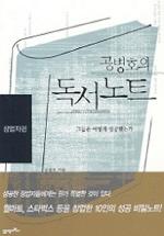 공병호의 독서노트: 창업자편