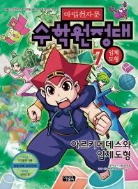 마법천자문 수학원정대. 7: 입체도형