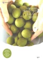 매실로 차린 초록식탁 50가지(사계절 건강지킴이)(살림로하스 시리즈 6)