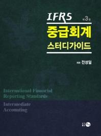 IFRS 중급회계 스터디가이드(3판)