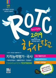 ROTC 학사장교 필기시험 Textbook(2019)
