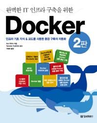 완벽한 IT 인프라 구축을 위한 Docker(2판)