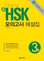 신 HSK 모의고사 해설집 3급