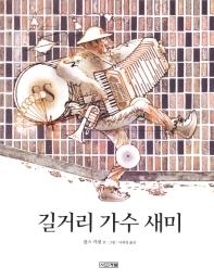 길거리 가수 새미(초등학생이 보는 그림책 8)