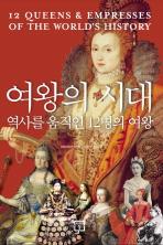 여왕의 시대: 역사를 움직인 12명의 여왕