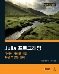 Julia 프로그래밍(acorn+PACKT 시리즈)