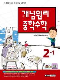 중학 수학 2-1(2018)(개념원리)