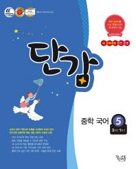 중학 국어 5(3학년 1학기)(2018)