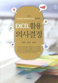 EXCEL 활용 의사결정(2판)