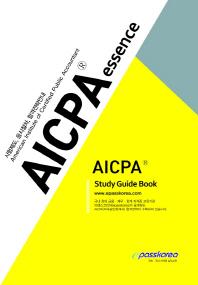 AICPA essence Study Guide Book(2017)