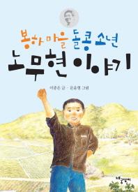 봉하 마을 돌콩 소년 노무현 이야기
