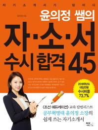윤의정 쌤의 자소서 수시 합격 45