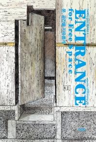 ENTRANCE 문,공간을 자유롭게(DAMDI Q&A series 4)