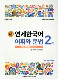 연세한국어 어휘와 문법 2-1(중국어)