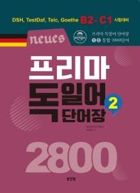 프리마 독일어 단어장 2800. 2