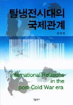 탈냉전시대의 국제관계