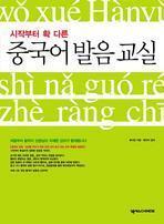 중국어 발음 교실(시작부터 확 다른)(MP3CD1장포함)