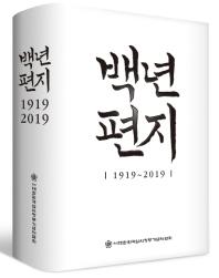 백년편지(1919 ~ 2019)(양장본 HardCover)