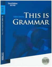 This is Grammar 중급. 2(시험에 강해지는)(개정판 3판)