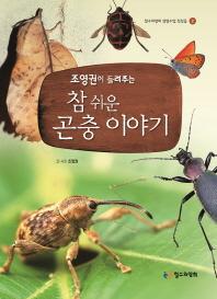 참 쉬운 곤충 이야기(조영권이 들려주는)(철수와영희 생명수업 첫걸음 2)(양장본 HardCover)