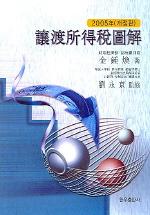 양도소득세 도해(2005년)(7판)