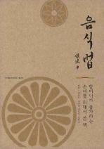 음식법: 할머니가 출가하는 손녀를 위해서 쓴 책