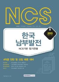 한국남부발전 NCS기반 필기전형(2019 하반기)