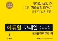 코레일 한국철도공사 NCS 봉투모의고사 4회(2019 하반기)(에듀윌)
