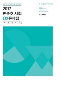민준호 사회 OX문제집(2017)(공단기)