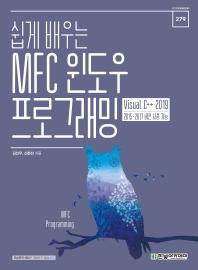 MFC 윈도우 프로그래밍(쉽게 배우는)(IT CookBook 279)