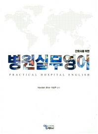 병원실무영어(간호사를 위한)