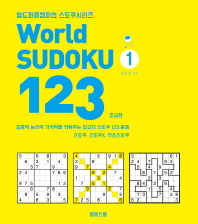 World Sudoku(월드 스도쿠) 123. 1: 초급편