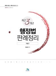 행정법 판례정리(최근 3개년)(6판)