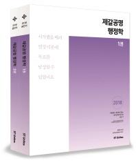 제갈공명 행정학 세트(2018)(공단기)(전2권)