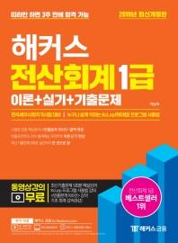 해커스 전산회계 1급 이론+실기+기출문제(2019)(개정판)