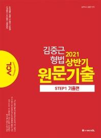 김중근 형법 상반기 원문기출 Step. 1: 기출편(2021)(ACL)