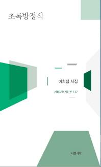 초록방정식(서정시학 시인선 137)(양장본 HardCover)