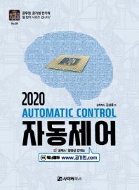 자동제어(2020)(공패스시리즈 9)
